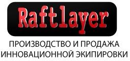 Производство и продажа инновационной экипировки Raftlalayer